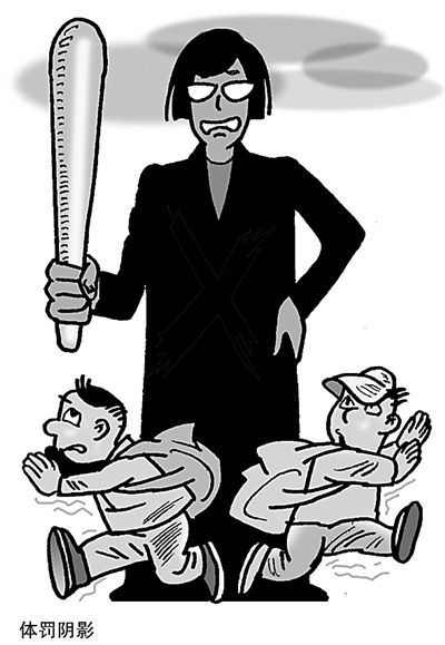 工人日報:懲罰教育也應該有溫情 - 晓朝 - 晓朝的博客