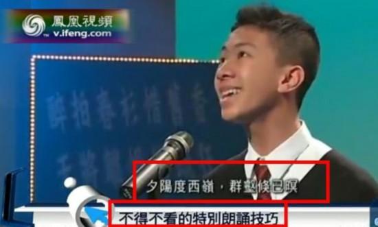 梁逸峰同学还对自己的朗诵技巧进行解读,在诗的初段,他会装作四处看图片