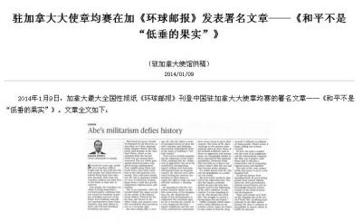 中国驻加拿大大使在《环球邮报》上发表的文章。外交部网站截图