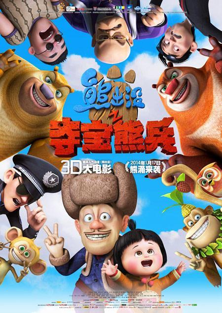 史上最 萌 贺岁档来袭 11部动画片抢滩一月影市
