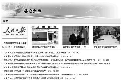 外交部网站集中发布中国驻外大使批驳安倍文章。外交部网站截图