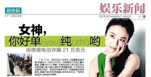 媒体报道汤唯被诈骗21万元:你好you zhi哟