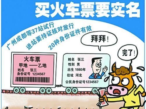 火车票买票官网_假名可买火车票 化名庆丰包子铺买票顺利进出站事件引