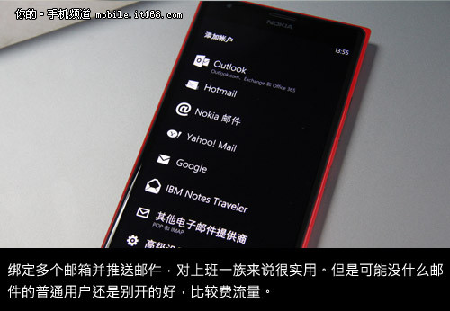 Windows Phone 8办公体验