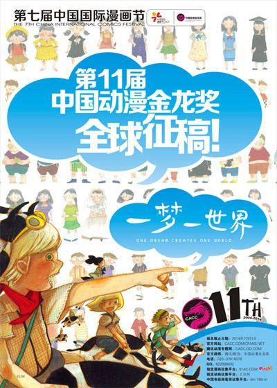 第11届中国动漫金龙奖为互联网而变(图)