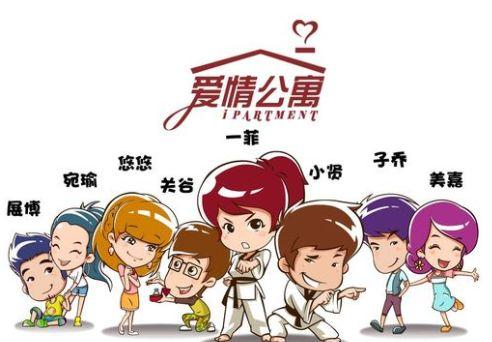 漫画人物4围观漫画公寓版小伙伴们速来首发吧最好爱情的笑图片