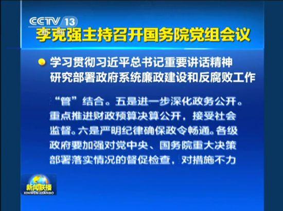中共中央印发《党政领导干部选拔任用工作条例》截图