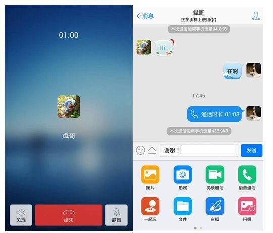 手机QQ语音通话3G初体验:1分钟4分钱