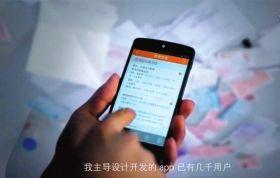 刘从新主导开发的APP有几千用户。