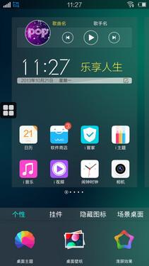 小米3 魅族MX3 三星Note3 个性酷炫UI界面手机盘点