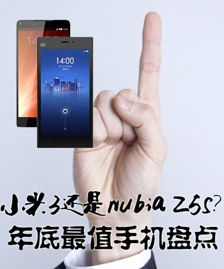 小米3还是nubia Z5s?年底最值手机盘点