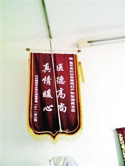 张淑侠办公室里还挂着别人送的锦旗