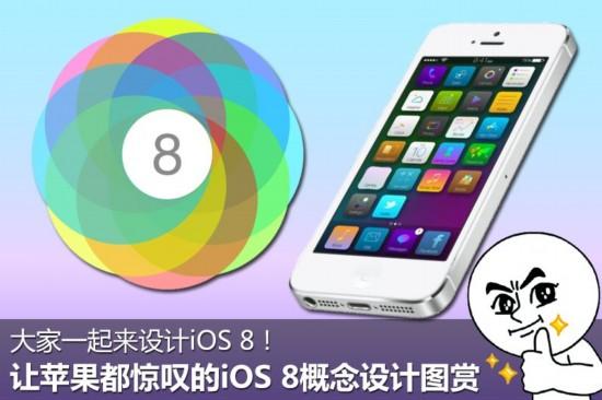 来设计iOS 8!让苹果惊叹的iOS 8概念设计