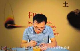 刘从新尝试篆刻体验字体设计。
