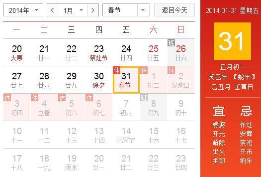 2014春节放假安排