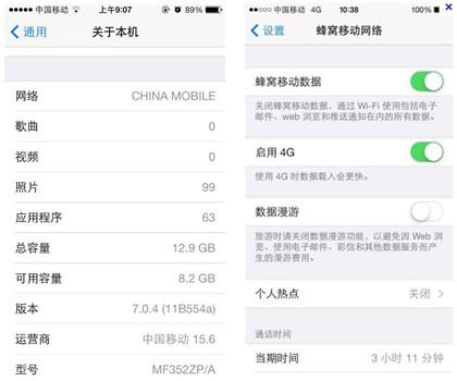 苹果发布运营商设置TD-LTE升级