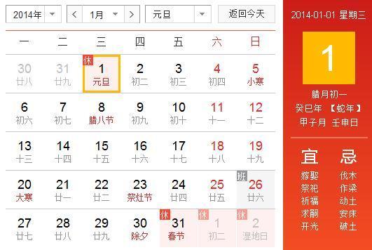 2014年放假安排时间表新鲜出炉:除夕不放假