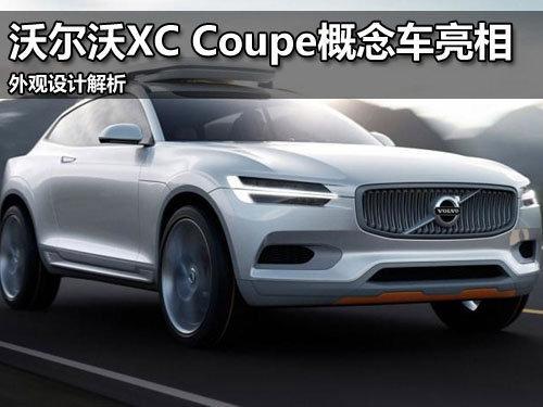 沃尔沃XC Coupe概念车亮相 外观设计解析