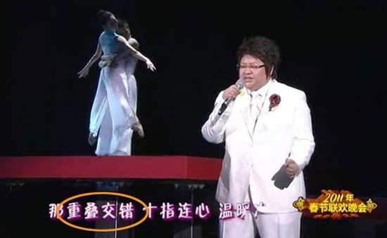 盘点春晚穿帮瞬间 刘谦也有露馅儿时图片