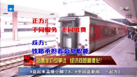 市民起诉站票坐票同价:铁路收了座位钱不给座位 人民网房产