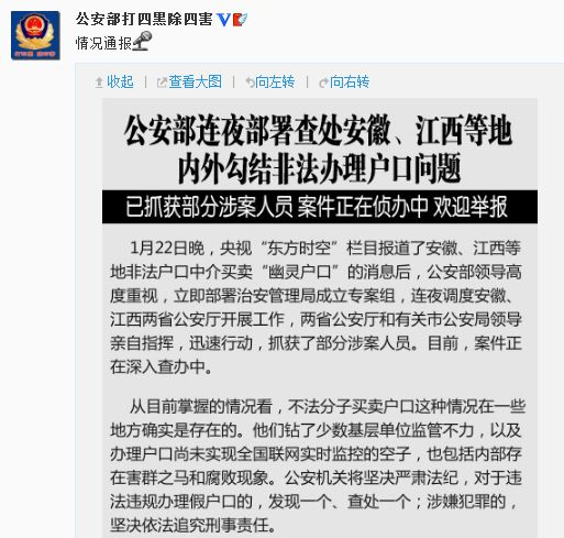 公安部通缉令_公安部人口查询网站