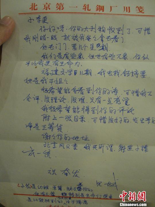 舒婷的攺#hy�'��._珠海发现顾城33年前亲笔信:称舒婷干姐姐