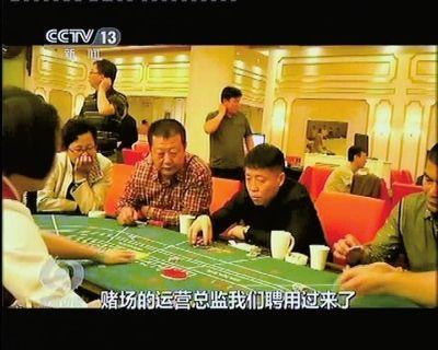 赌场内情形