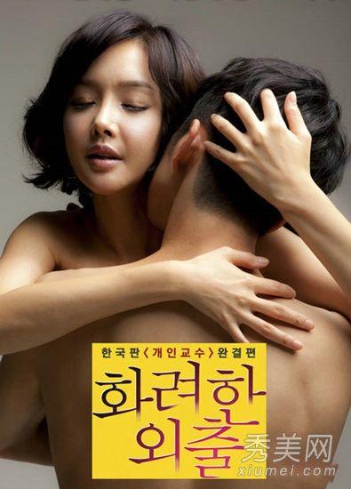 正在韩国热映的新片《华丽的外出》日前凭借大尺