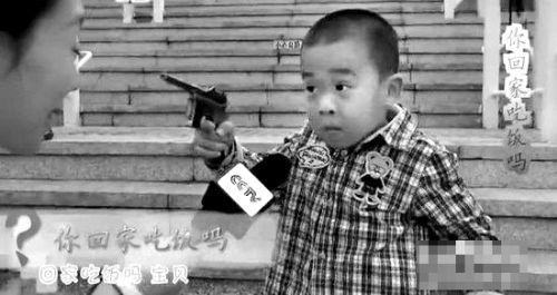 """近日,一段央视街头采访视频在网上走红。记者随机对路人提问""""你回家吃饭吗""""。当问到一个小男孩时,他先是挠头沉默,后又突然掏出一把玩具枪对着记者""""射击""""起来。"""