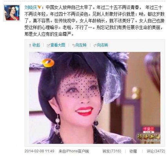 刘晓庆演少女遭吐槽 回应:展示美丽是尊严