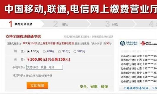 春节成话费充值诈骗高峰期 较节前激增150%