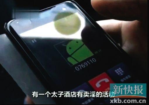 东莞通报打110没人受理处理结果:8民警停职