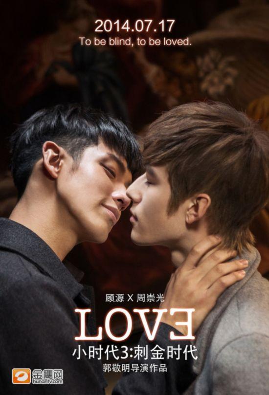 《小时代3》定档717 情人节Kiss海报激情燃烧