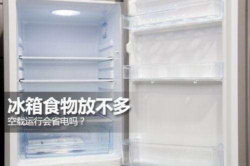 冰箱食物放不多 空载运行会省电吗?