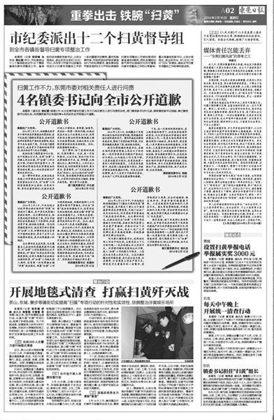 昨日,《东莞日报》刊发4名镇党委书记的道歉信。