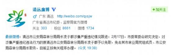 广东清远公安分局局长被免职因赌球欠债遭举报