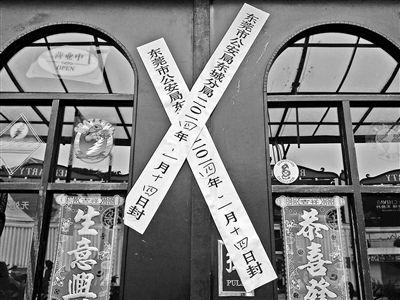 东莞东城酒吧街上的10来家酒吧都被贴上封条关门停业