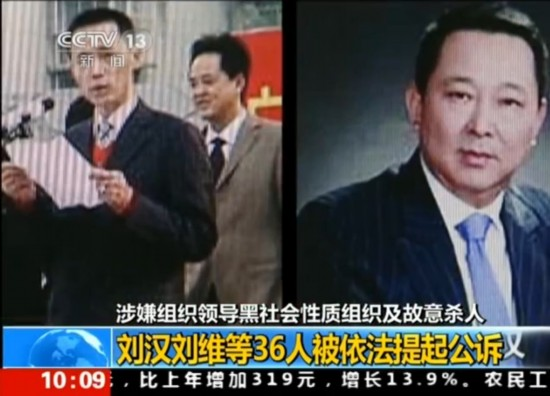 刘汉团伙被抓捕现场和武器库画面曝光- Micro