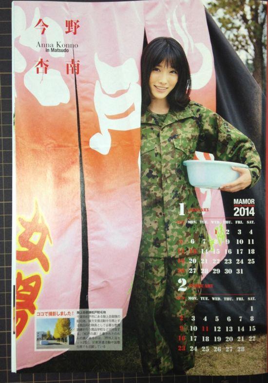 日本自卫队2014年日历上全是甜美女兵
