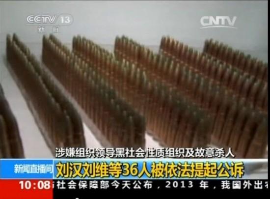 刘汉团伙被抓捕现场画面、武器库内景曝光(图
