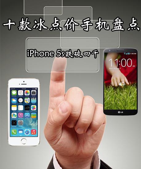 iphone 5s跌破四千 十款冰点价手机盘点 手机导购 手机中...