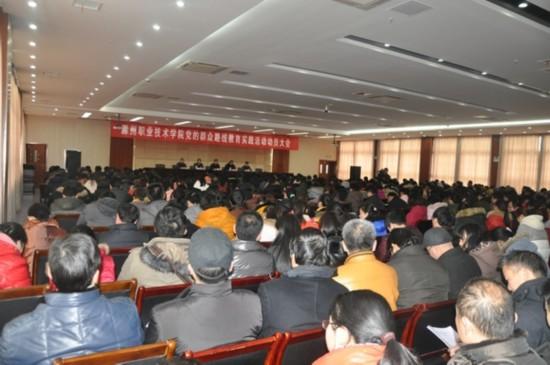 滁州职业技术学院动员部署开展党的群众路线教