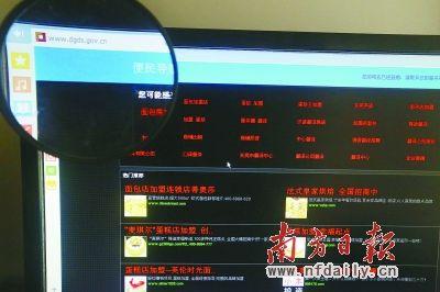 东莞地税局网站变成广告页面 内容包括成人广