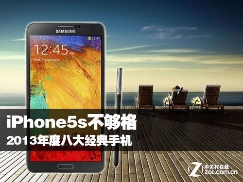 iPhone5s不够格 2013年度八大经典手机