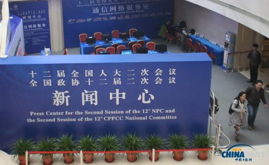 """2014年全国""""两会""""新闻中心正式启用"""