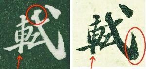 """""""轼""""字比较(左为苏轼其他贴本中""""轼"""",右为《功甫帖》中""""轼"""")"""