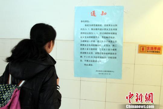 """图为江西师范大学惟义楼张贴的""""改厕通知""""。姜涛摄"""