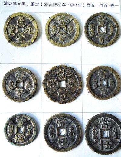 王冠卿收藏的大号铜钱