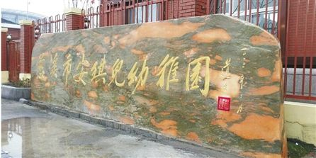 """浙江""""土豪""""幼儿园年费7万 一年抵民办大学四年"""