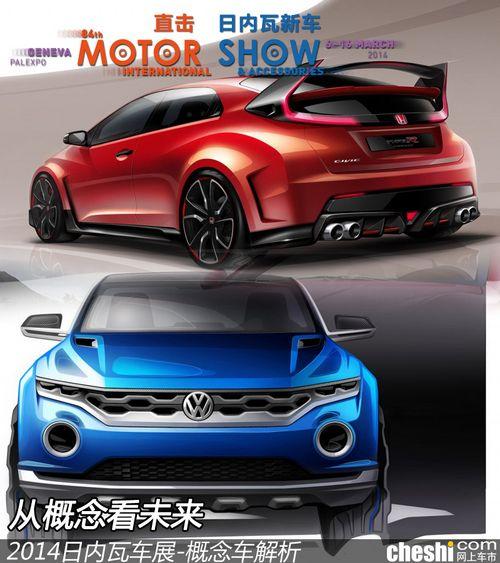 透过概念看未来 日内瓦车展概念车汇总